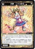 大拳 ニャックル[WX_20-050C]