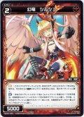 幻竜 シルシュ[WX_20-060C]