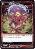 【ホイル仕様】幻竜 ツチノコ[WX_20-061C]