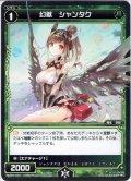 幻獣 シャンタク[WX_20-073C]