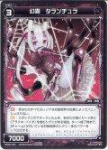 幻蟲 タランチュラ[WX_20-081C]