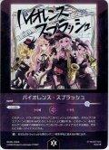 バイオレンス・スプラッシュ[WX_20-CD09]