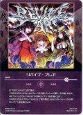 リバイブ・フレア[WX_20-CD10]
