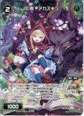 幻獣 アカズキン[WX_20-Re18]