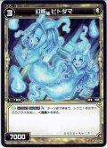 幻怪 ヒトダマ[WX_21-049C]