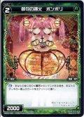 節句の踊火 ボンボリ[WX_22-040C]
