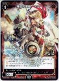 【ホイル仕様】異国の黒船 ペリー[WX_22-Re01]