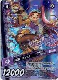 大幻蟲 ヴェスパ[WX_22-WS15]