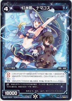画像1: 幻水姫 ナマコズ[WD_23-022E]