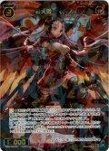 紅天姫 マルス[WXDi_P00-035SR]