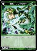 幻水 ノコギリハギ[WXDi_P00-071R]