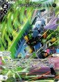 【ホイル仕様】バン=ビッグバン[WXDi_P01-026L]