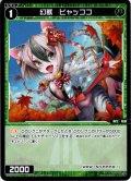 【ホイル仕様】幻獣 ヒャッココ[WXDi_P01-072C]
