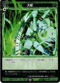 【ホイル仕様】大蛇[WXDi_P01-077R]