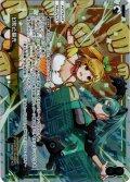 幻影と稲光[WXDi_P02-001PI]