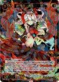 羅星姫 ホウオーザ[WXDi_P02-038SR]