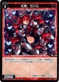 【ホイル仕様】紅魔 ゼパル[WXDi_P02-057R]