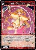 【ホイル仕様】幻獣 ハムスター[WXDi_P02-061R]