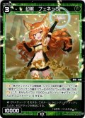 【ホイル仕様】幻獣 フェネック[WXDi_P02-079R]