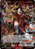 紅将姫 キントキ[WXDi_P04-034SR]