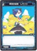 車英の品質 レモンシ[WXK_02-087C]