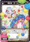 讃の遊 ボールプール[WXK_03-030R]