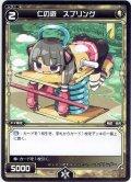 【ホイル仕様】仁の遊 スプリング[WXK_03-031R]