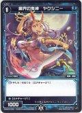 【ホイル仕様】魔界の鬼神 ヤクシニー[WXK_03-038R]