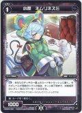 【ホイル仕様】小罠 ネムリネズミ[WXK_03-081C]
