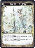 【ホイル仕様】ホワイト・ガーデン[WXK_04-041R]