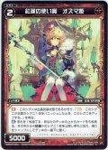 紅蓮の使い魔 オズマ姫[WXK_04-044R]