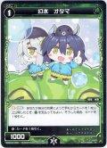 【ホイル仕様】幻水 オタマ[WXK_04-058R]