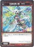 【ホイル仕様】紅蓮の使い魔 キマ[WXK_04-075C]