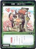 【ホイル仕様】幻水 コビトワニ[WXK_04-085C]