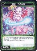 【ホイル仕様】幻水 ウパルパ[WXK_04-091C]