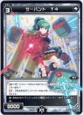 【ホイル仕様】サーバント T4[WXK_05-080C]