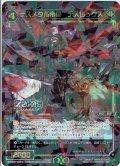 デスメタル帝国 デスレックス[WXK_06-032cSR]