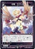 幻竜 ラプトル[WXK_06-050R]