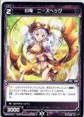 幻竜 ニーズヘッグ[WXK_06-051R]