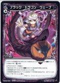 ブラック・ドラゴン・ウェーブ[WXK_06-055R]