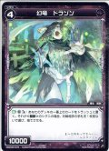 幻竜 ドラゾン[WXK_06-079C]