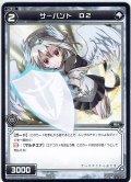 【ホイル仕様】サーバント D2[WXK_06-095C]