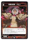 【ホイル仕様】炎魔の蛇梟 アモン[WXK_08-042R]