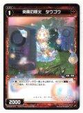 【ホイル仕様】炎魔の怪火 タウゴウ[WXK_08-076C]