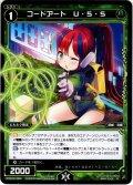 コードアート U・S・S[WXK_09-052R]