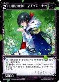 白雪の童話 プリンス・キッス[WXK_09-058R]