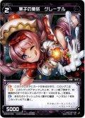 【ホイル仕様】菓子の童話 グレーテル[WXK_09-059R]