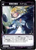 【ホイル仕様】星銀の童話 ハイリム[WXK_09-091C]