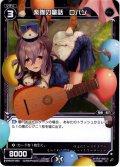 楽隊の童話 ロバン[WXK_09-093C]