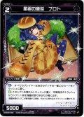 星銀の童話 ブロト[WXK_09-096C]